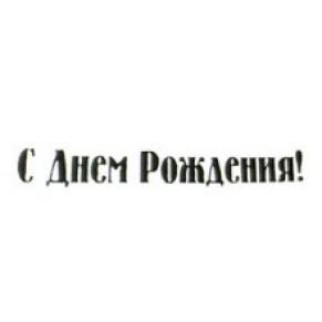 """Штамп акриловый """"С Днем рождения!"""""""