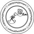 """Штамп акриловый """"С Новорожденным! 2"""""""
